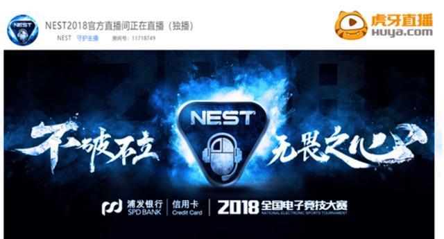 Nest大赛引围观,网友担忧:也许这是马哥在RW最后的表演!
