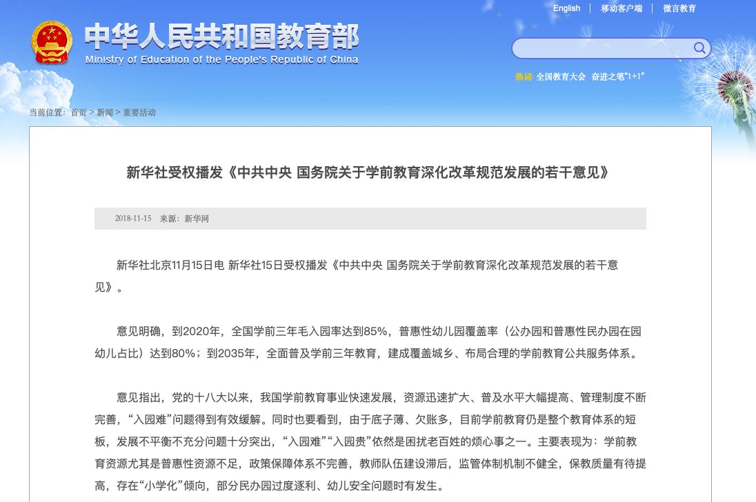 新华社播发的国务院学前教育改革政策砸了谁的饭碗?