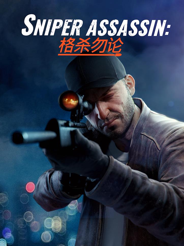 为狙击而生《Sniper 3D Assassin》惊艳画面与惊险任务的完