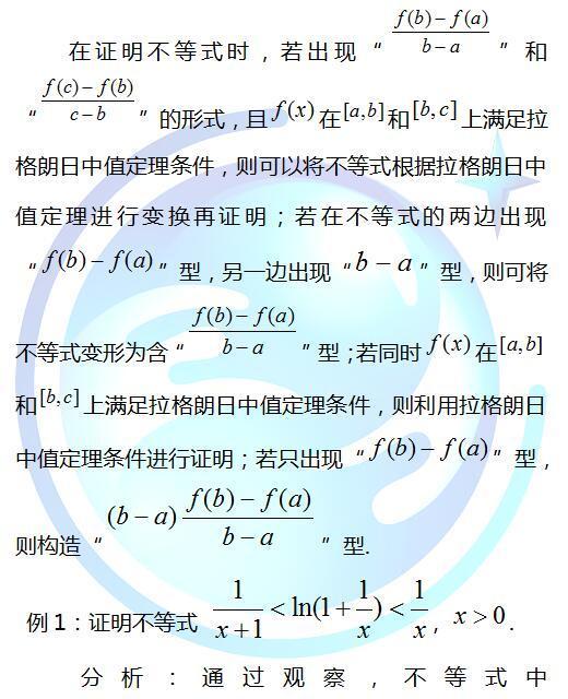 考研数学解题技巧:中值定理证明等式或不等式