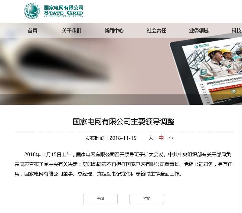 国家电网有限公司主要领导调整舒印彪调任华能董事长