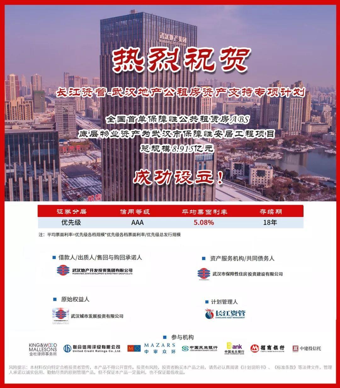 地产公�9a[^h��yZ_全国首单!武汉地产集团公租房资产证券化成功发行
