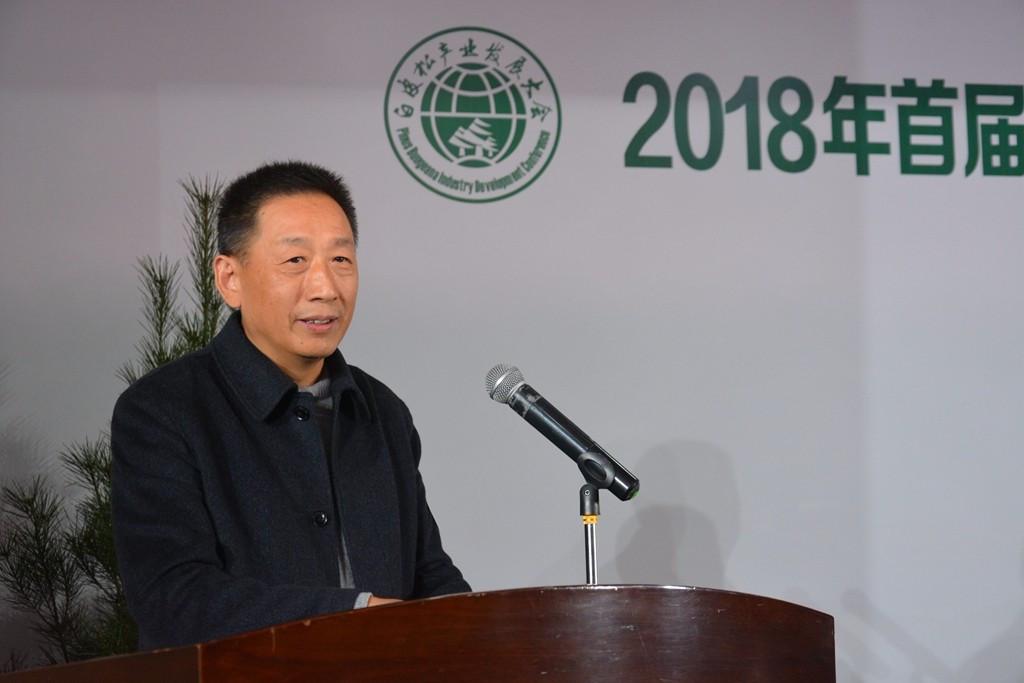 2018年首届中国白皮松产业发展高峰论坛股票论坛 发布会在蓝田召开