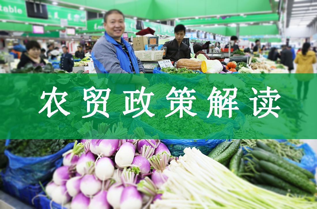 农贸市场升级,国家出台哪些政策?