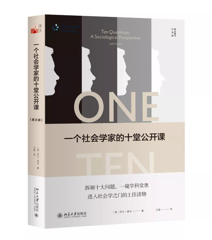 社会心理学第11版免费阅读