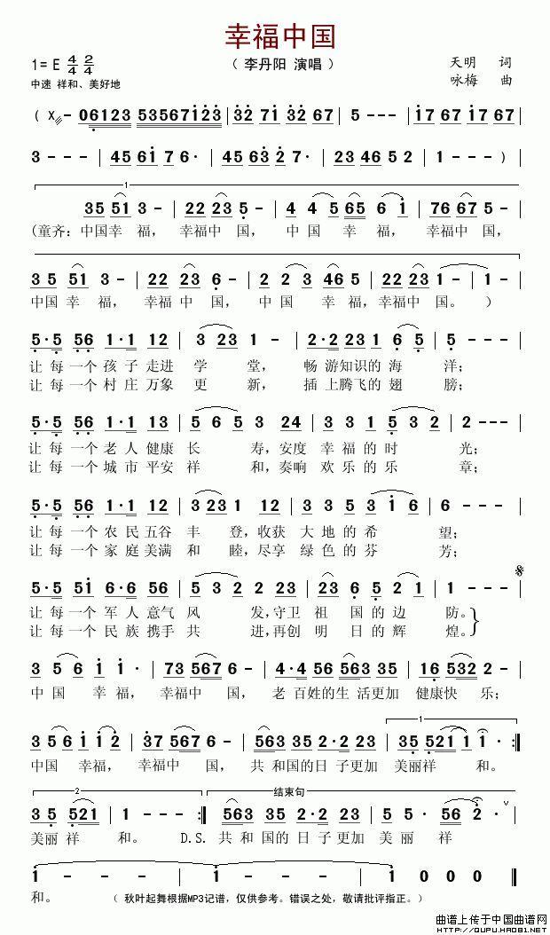 咏梅古筝曲谱_咏梅曲谱肖雪