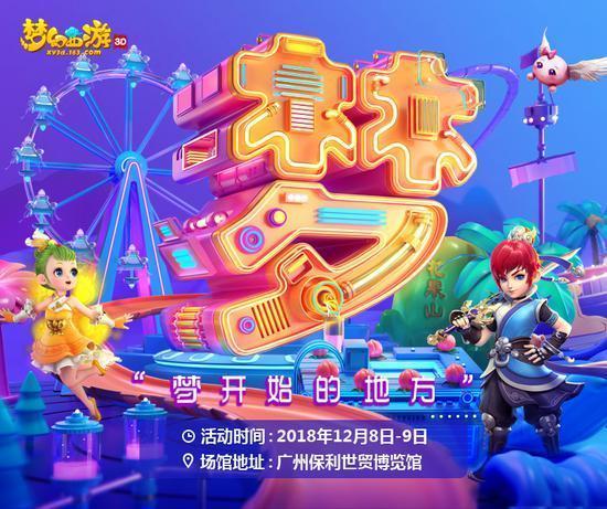 《梦幻西游3D》手游与你相约2018梦幻西游嘉年华