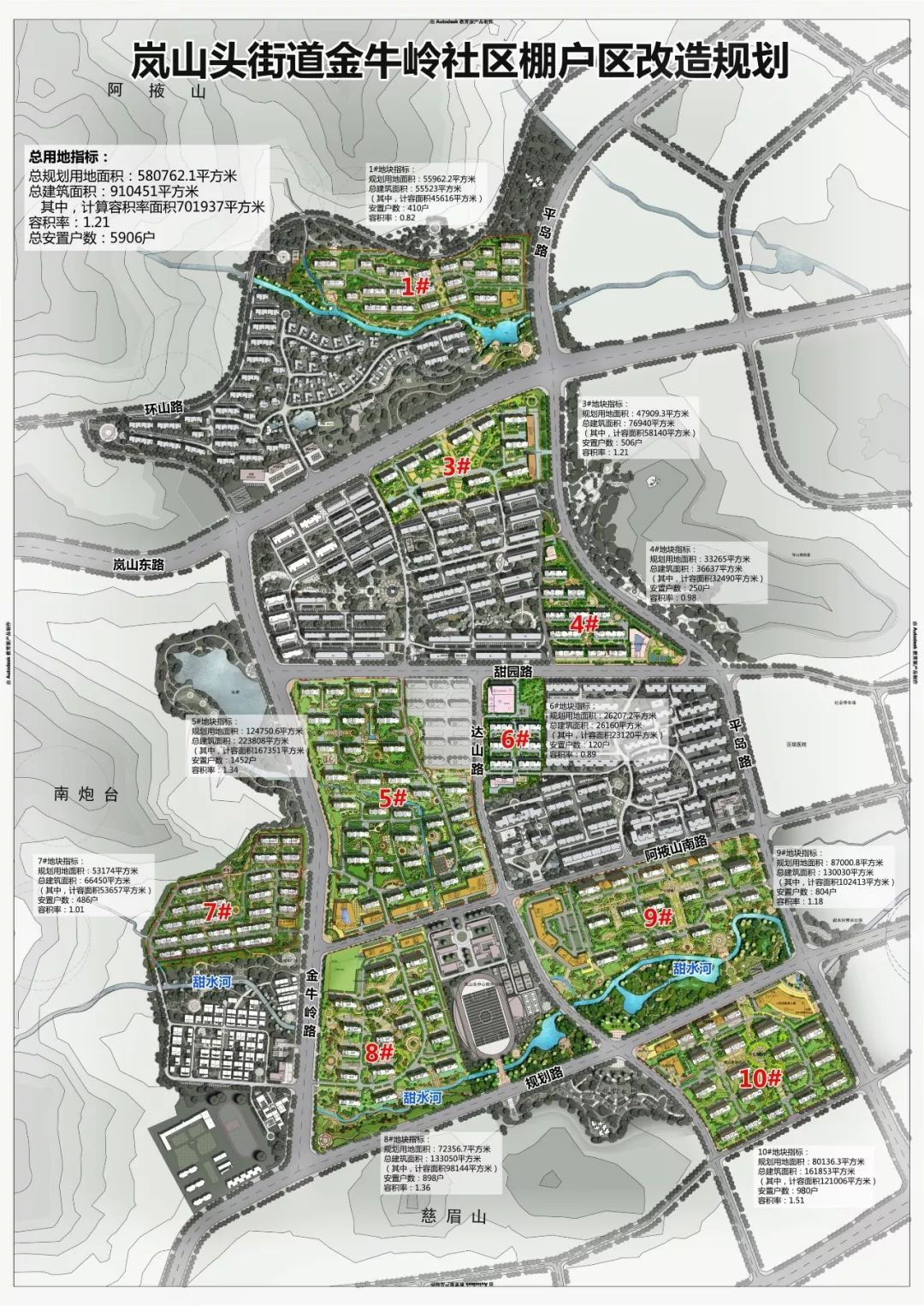 金牛岭安置区规划图