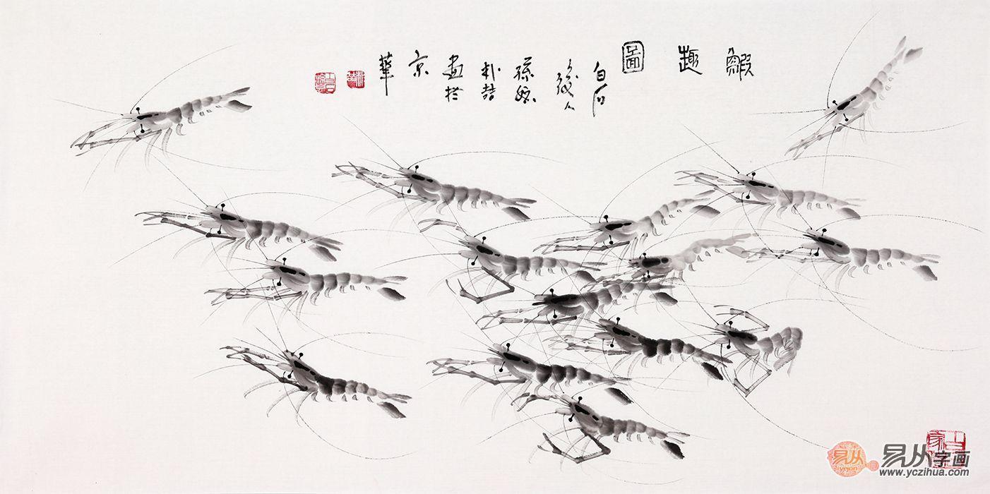 国画鉴赏,颇有白石之风的虾作欣赏