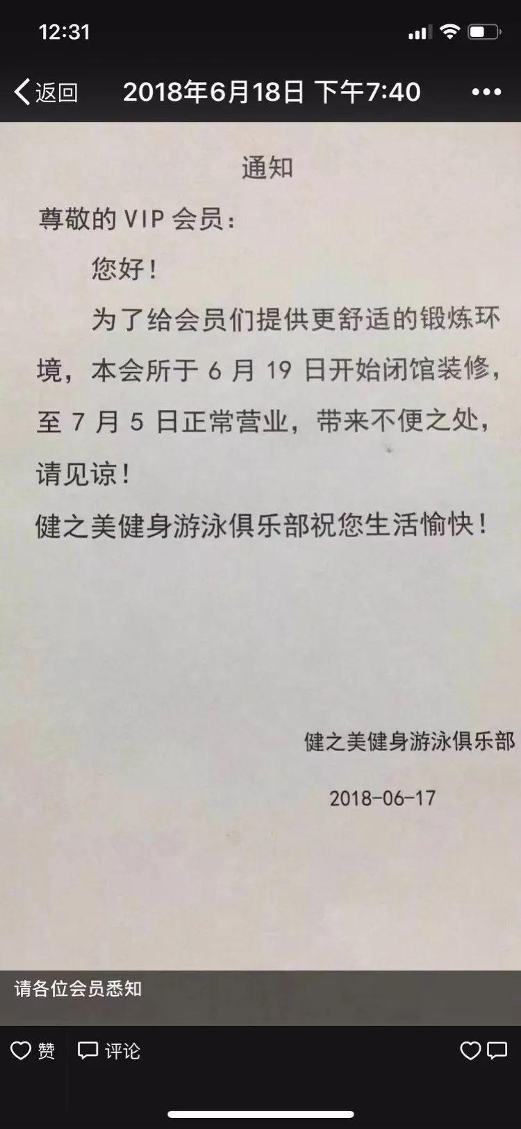 深圳两家健身房突然关门,老板卷走百万会费!停业前还在疯狂低价办卡