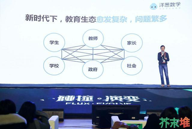 洋葱数学CEO杨临风:用人机交互共建最好的数学老师