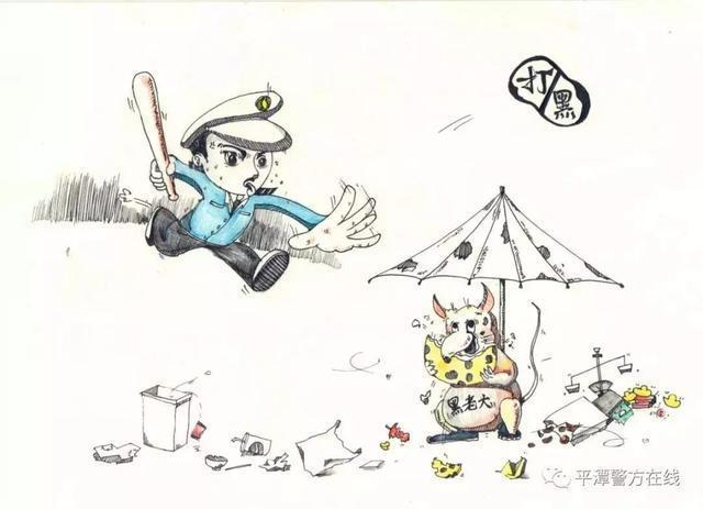 """平潭警察手绘漫画诠释""""扫黑除恶"""" 你看过吗?"""