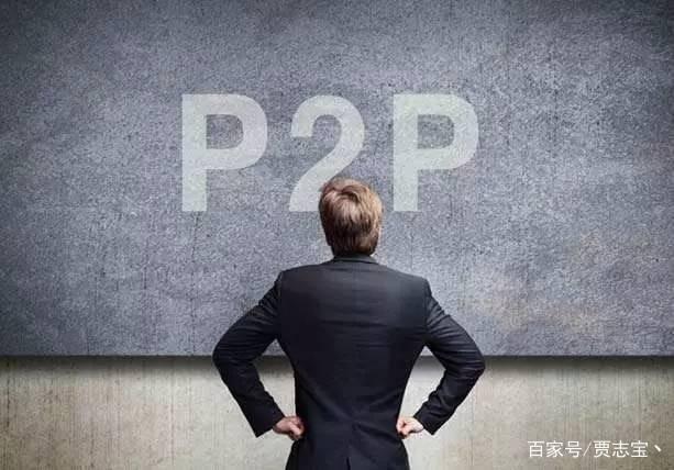 129家P2P网贷平台回款正常(附名单)