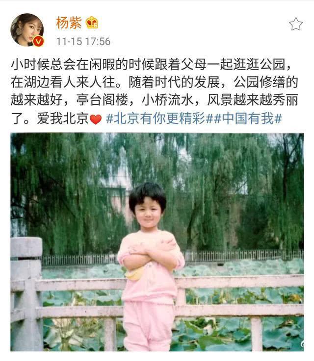 杨紫晒童年旧照表白故乡,短发圆脸可爱至极