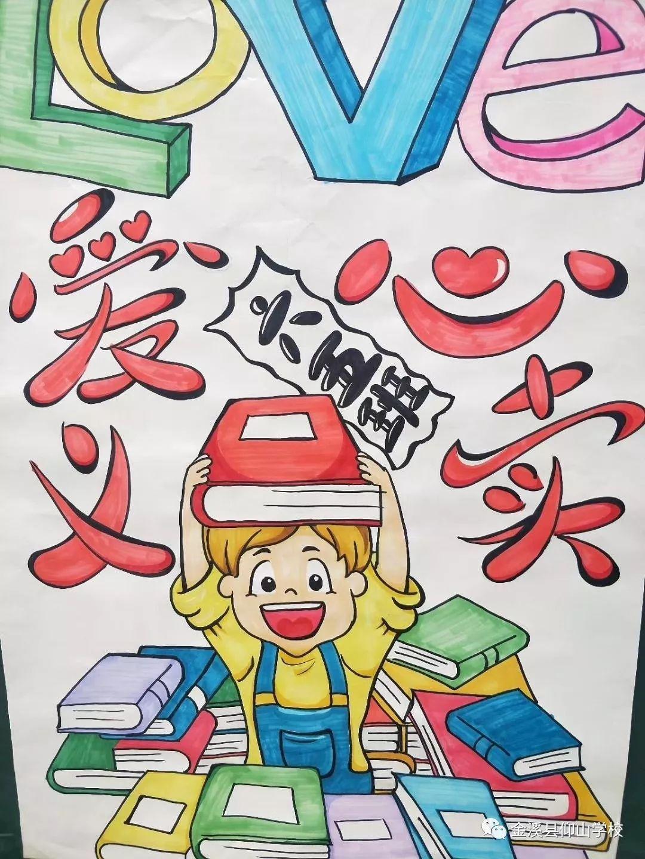 仰山学校自雅绘制节系列活动之有书有爱dw在哪阅读图片