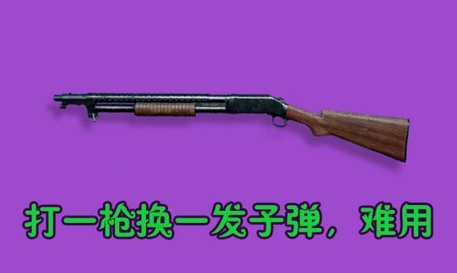 绝地求生:赛事中没人用的四把枪,图2常被忽视,图4被耽误的王者