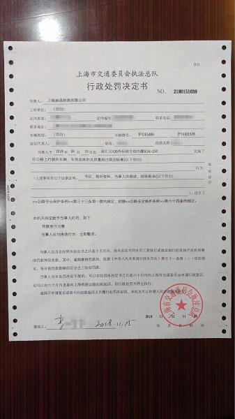 上海开出首张超限运输非现场执法罚单