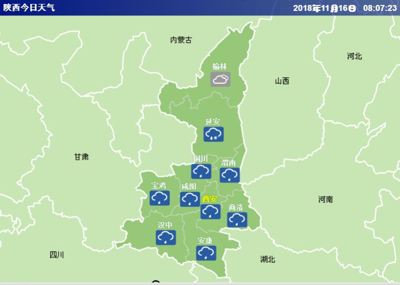 今明陕西降雨持续阴冷升级 多地日均温降4-6℃