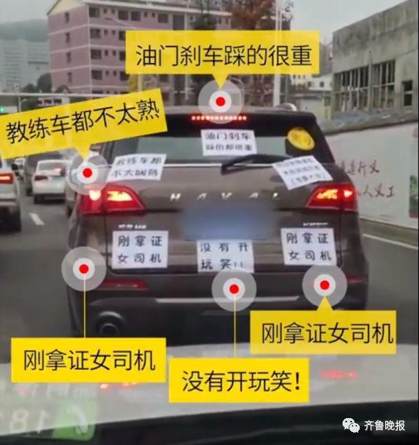 女司机刚拿驾照就撞车,老公无奈车上张贴8张提醒!求生欲太强了-華夏娛樂360