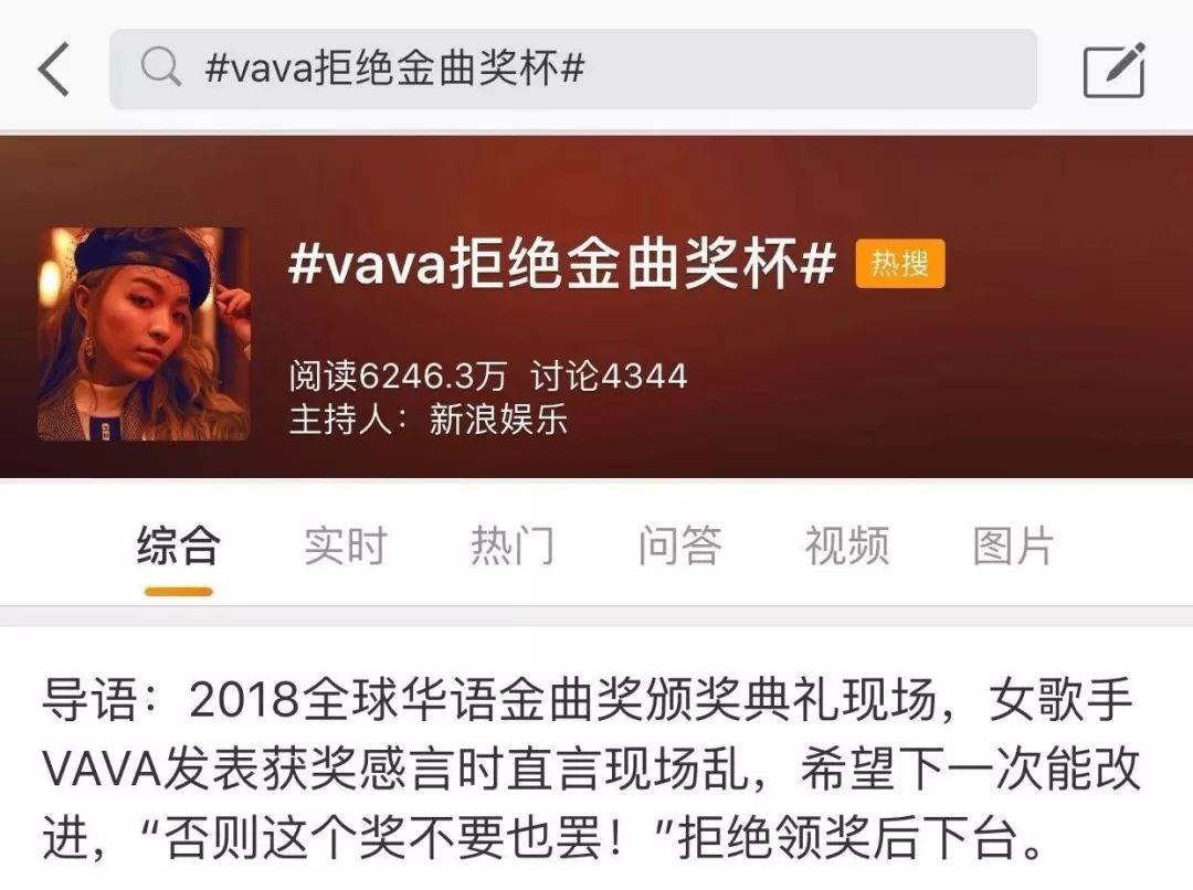 VAVA「棄獎」背後,觸碰的是音樂頒獎禮多年「舊疾」