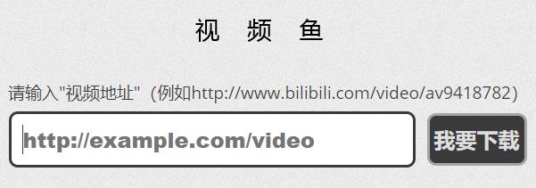 在线下载优酷视频网站源码(优酷视频在线解析) (https://www.oilcn.net.cn/) 综合教程 第12张