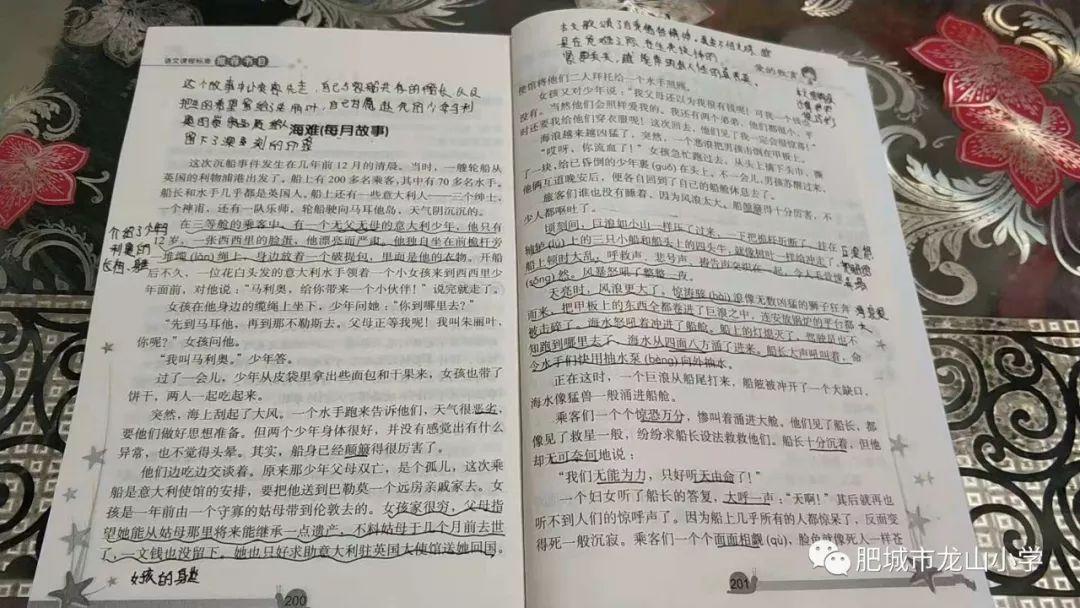 足球梦中国梦手抄报