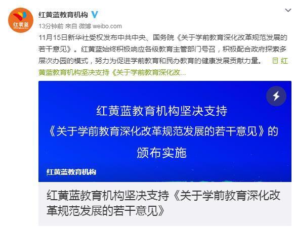 """股价""""腰斩""""后红黄蓝发声明:坚决支持学前教育新规"""