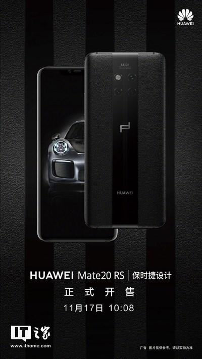 华为Mate20 RS保时捷设计11月17日开售:高端社交名片