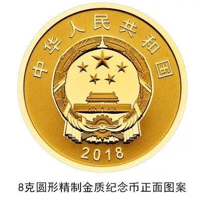 【发行公告】改革开放金银币将于11月16日发行!