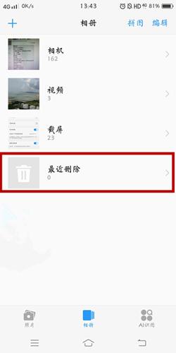 西西人体艺术删除删除删除_只需一键找回,vivo手机照片删除再恢复!