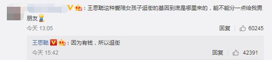 王思聪交17个网红女友算什么!这9年他挣了60个亿!人生简直开挂!