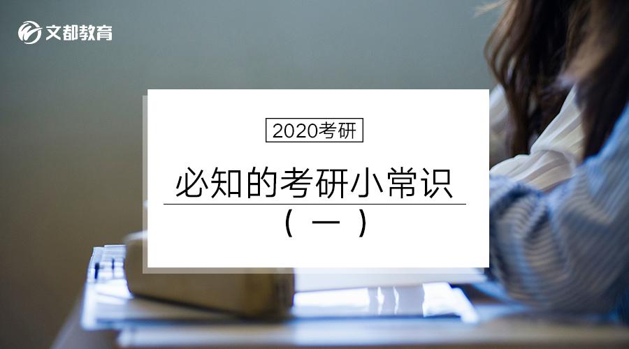 2020考研:必知的考研小常识(一)