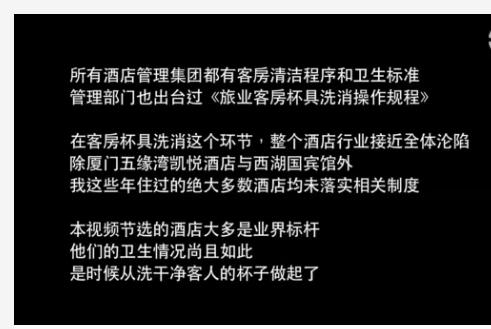 杨八里:五星酒店卫生如此糟糕,住酒店难道要自带枕席?