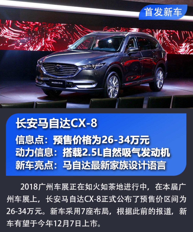 奥迪q7-宝马新x5领衔_宝马X5/奥迪A6L领衔 2018广州车展重磅首发车_新车