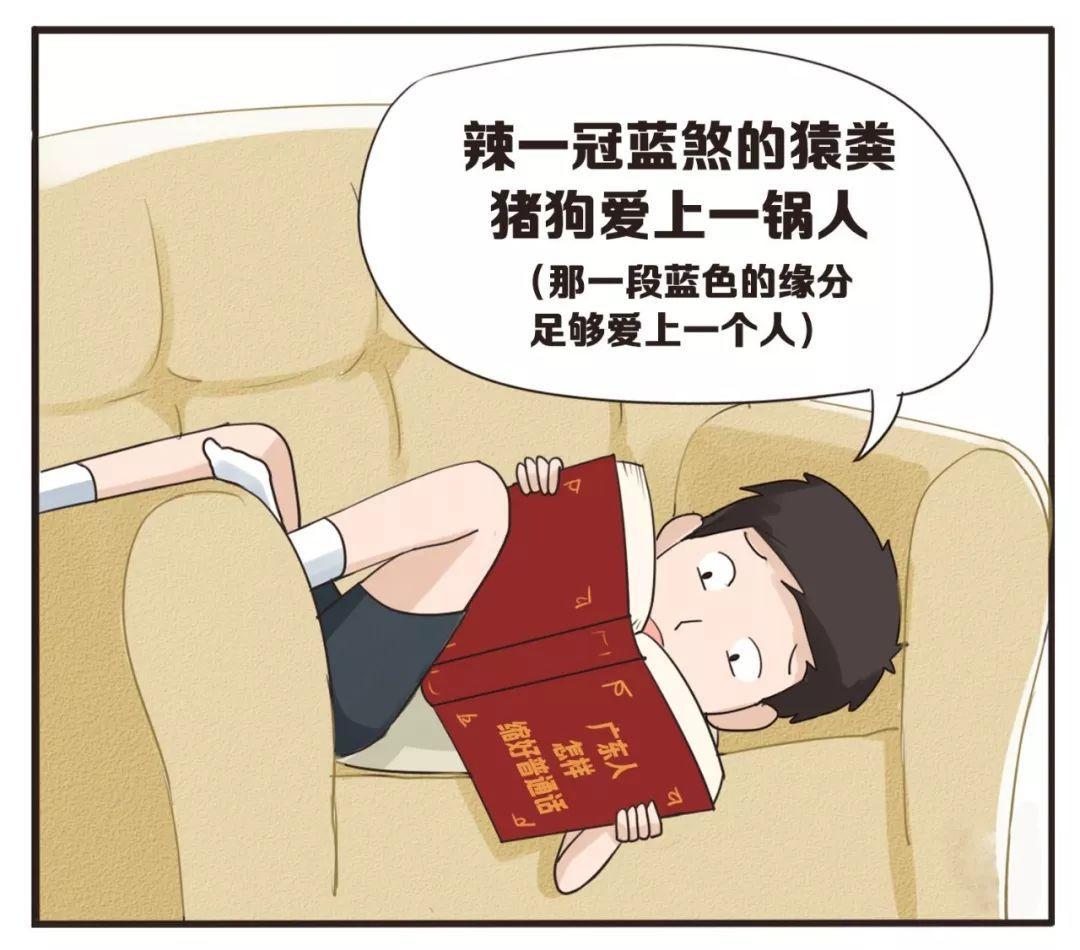 广东人为什么这么懒 第一个原因就笑晕了