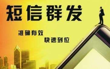 北京敬钰科技有限公司  物业管理如何使用短信群发平台通知