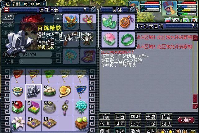 梦幻西游:玩家这300任务链,奖品为何让人既佩服又想笑?