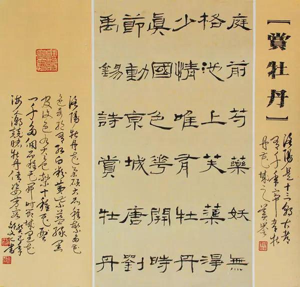 中国当代书法名家一一邵文化书法作品欣赏