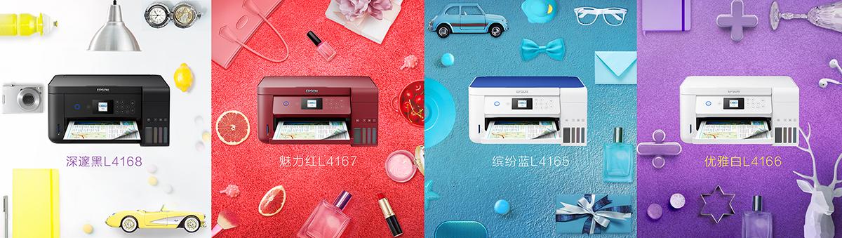 用微信小程序 25 秒就能打印图文,爱普生墨仓式 L4167 系列打印机评测