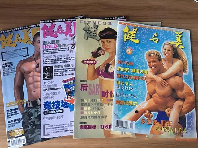 健身杂志《健与美》