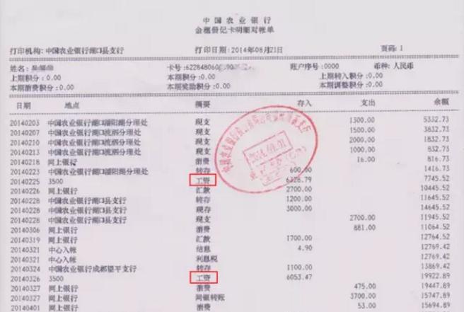 银行流水_350元就可以买半年银行流水