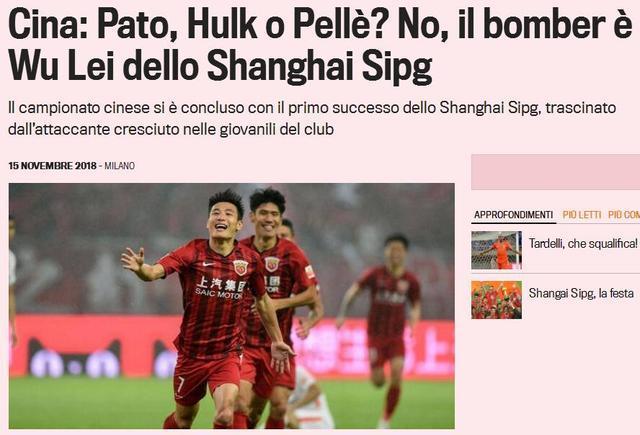 意媒盛赞武磊:力压一众大牌外援夺中超金靴 亚洲杯是他的舞台