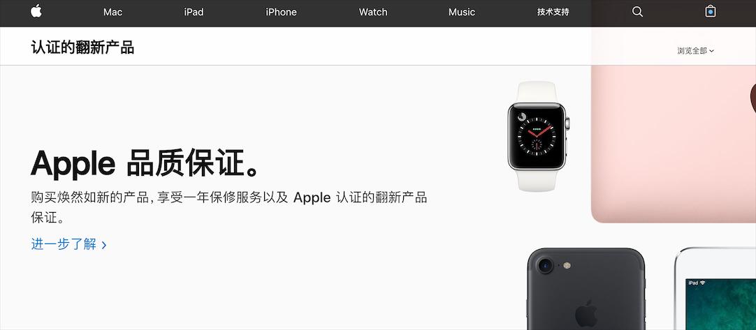 阅读更多关于《苹果重新设计翻新和优惠页面 导航更加容易》