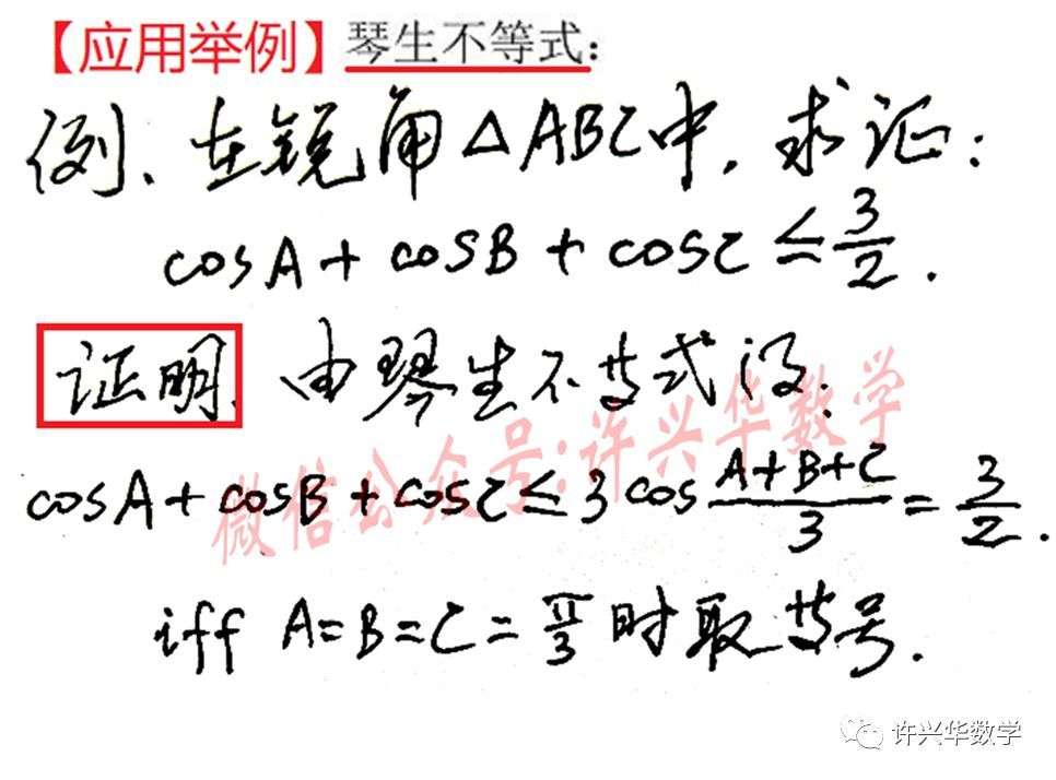 用多向思想法配置一节函数最值题目的数学解说课.高考数学(责编保举:数学向导jxfudao.com/xuesheng)