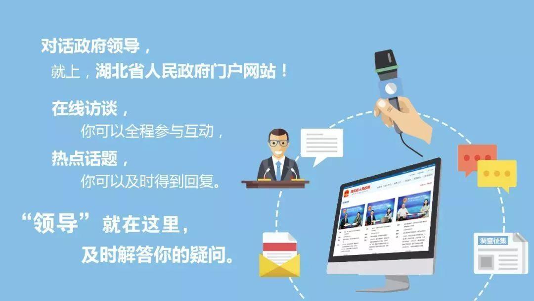网站_湖北省政府门户网站\