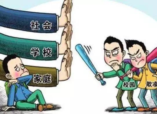 广东出台校园欺凌治理方案,请告诉孩子:如果有人打你了该怎么办