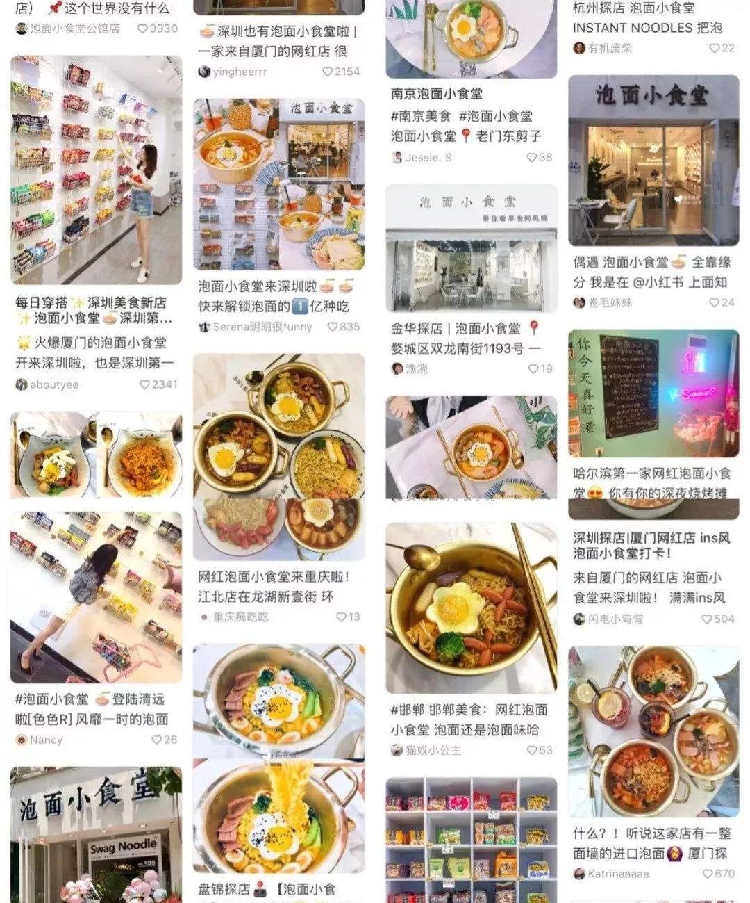 就连在微博抖音小红书上,铺天盖地的,全都是安利泡面小食堂的文案.图片