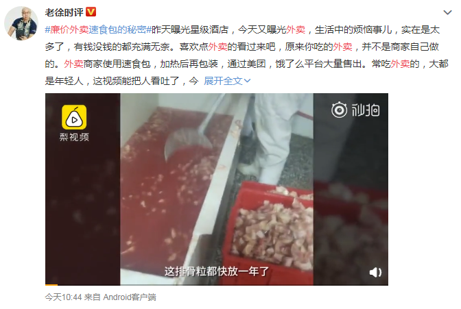 """网曝外卖平台用劣质料理包 饿了么:""""食品安全是头等大事"""""""