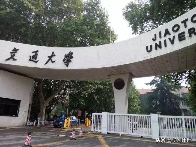安交通大学少年�_西安交通大学就已经是中国的十大名校之一,在当年少年班盛行的时候
