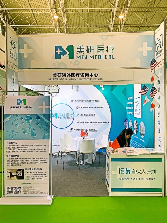 美研诚邀您莅临《2018中银河国际娱乐 国国际医疗旅游(北京)展览会》E33展位